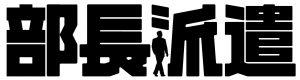 bucho-haken_logo